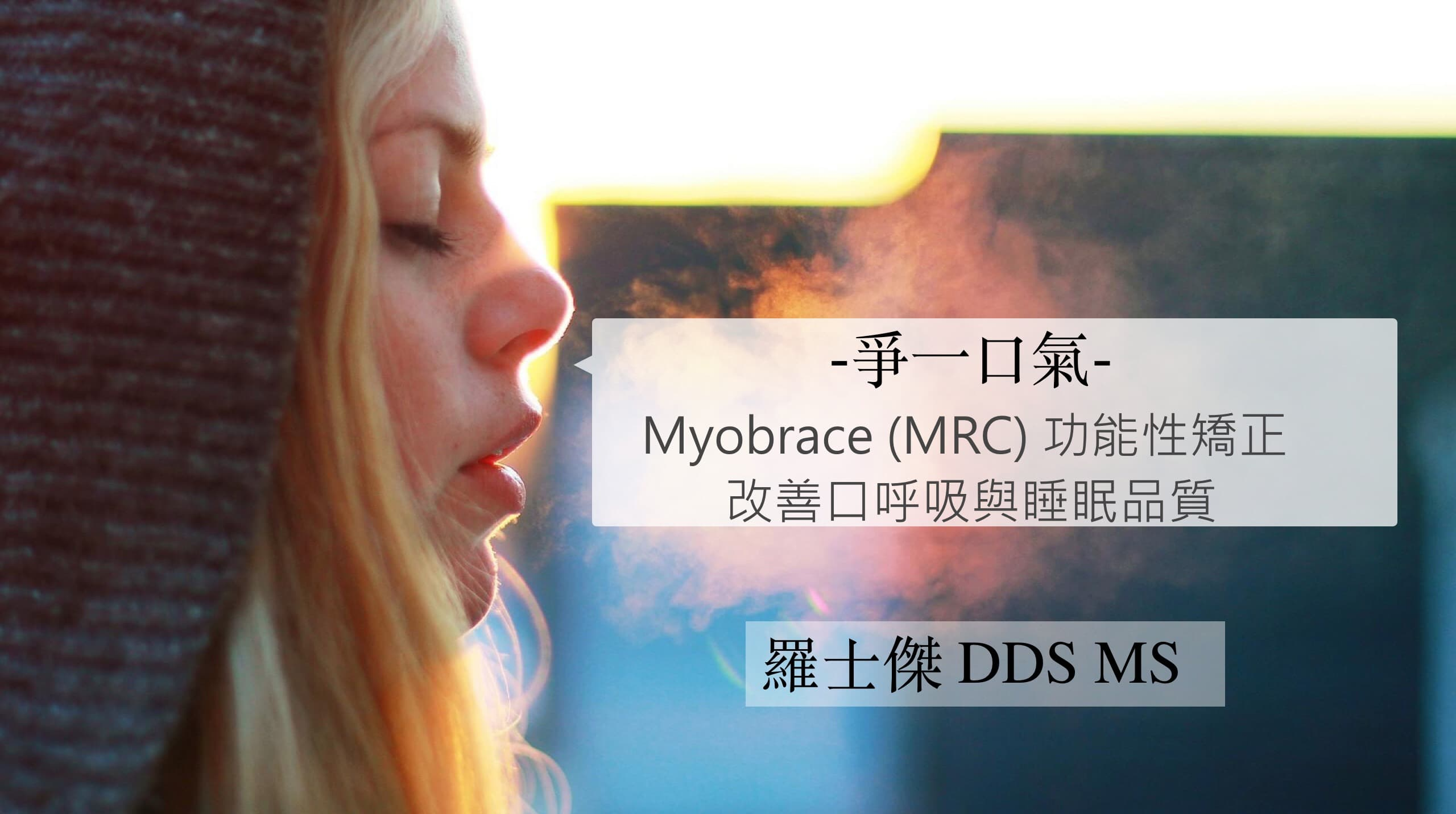 MRC, Myobrace, 功能性矯正