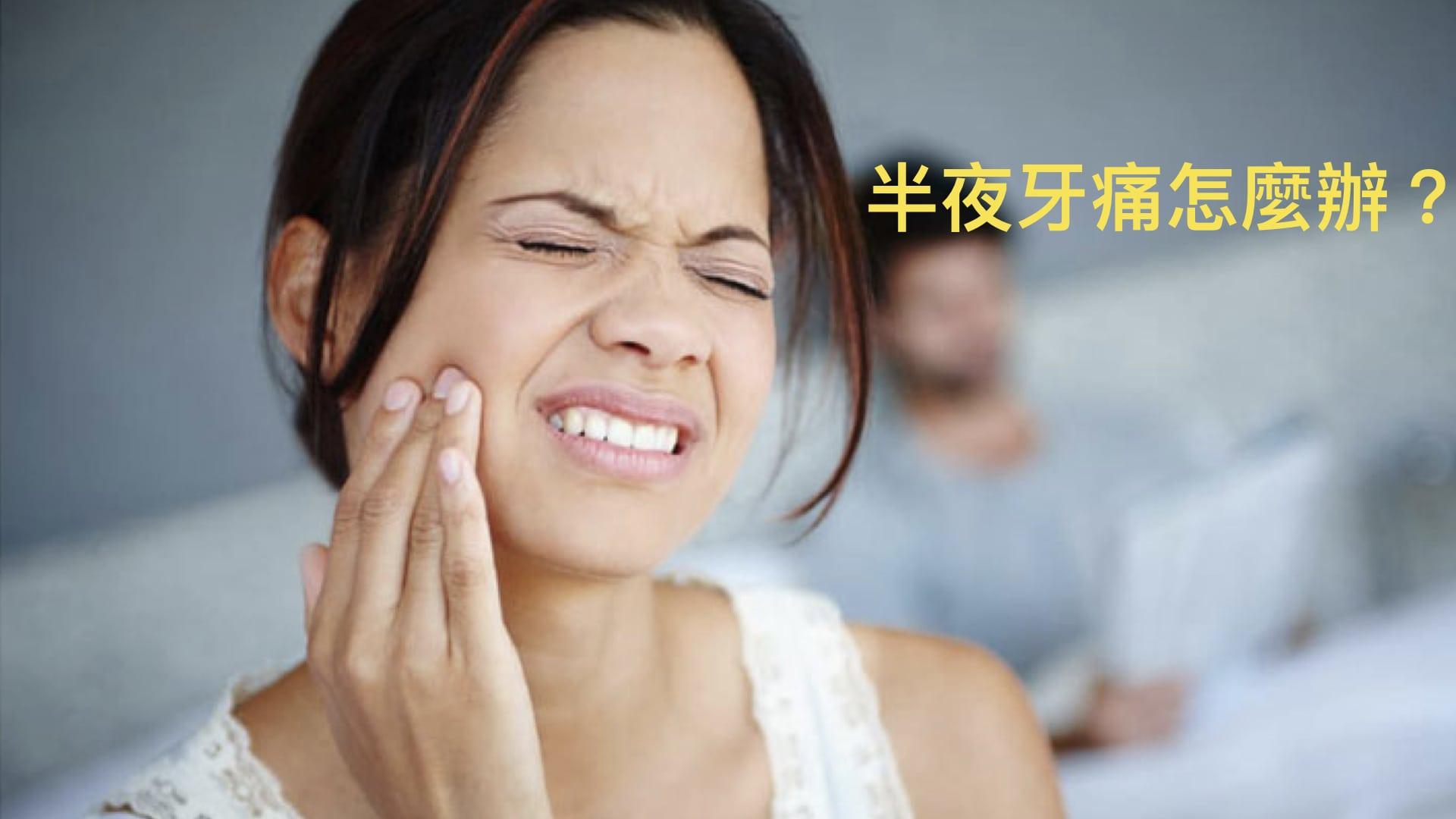 半夜牙痛怎麼辦