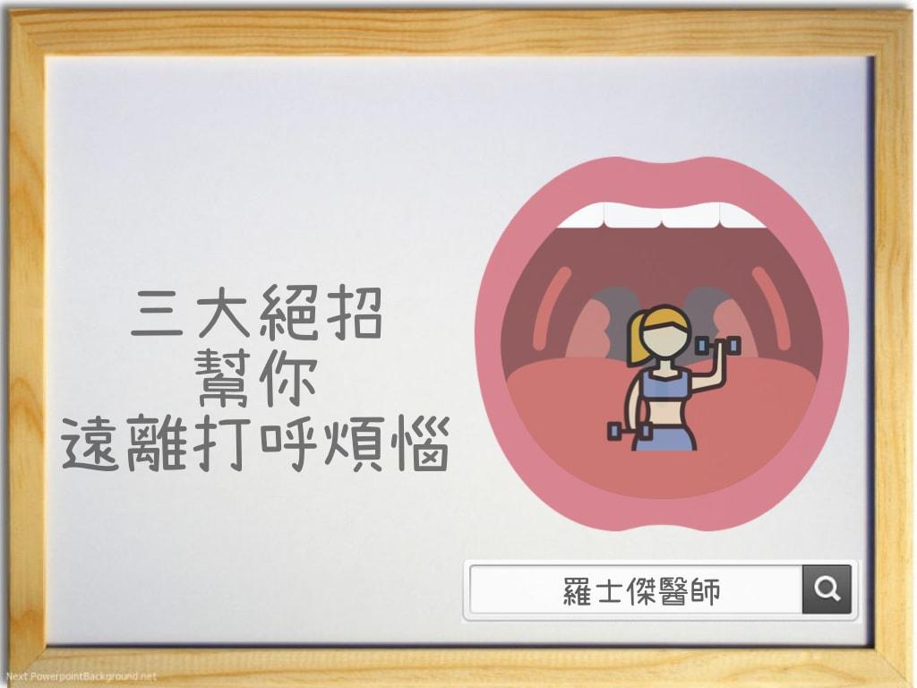 舌頭運動與打呼
