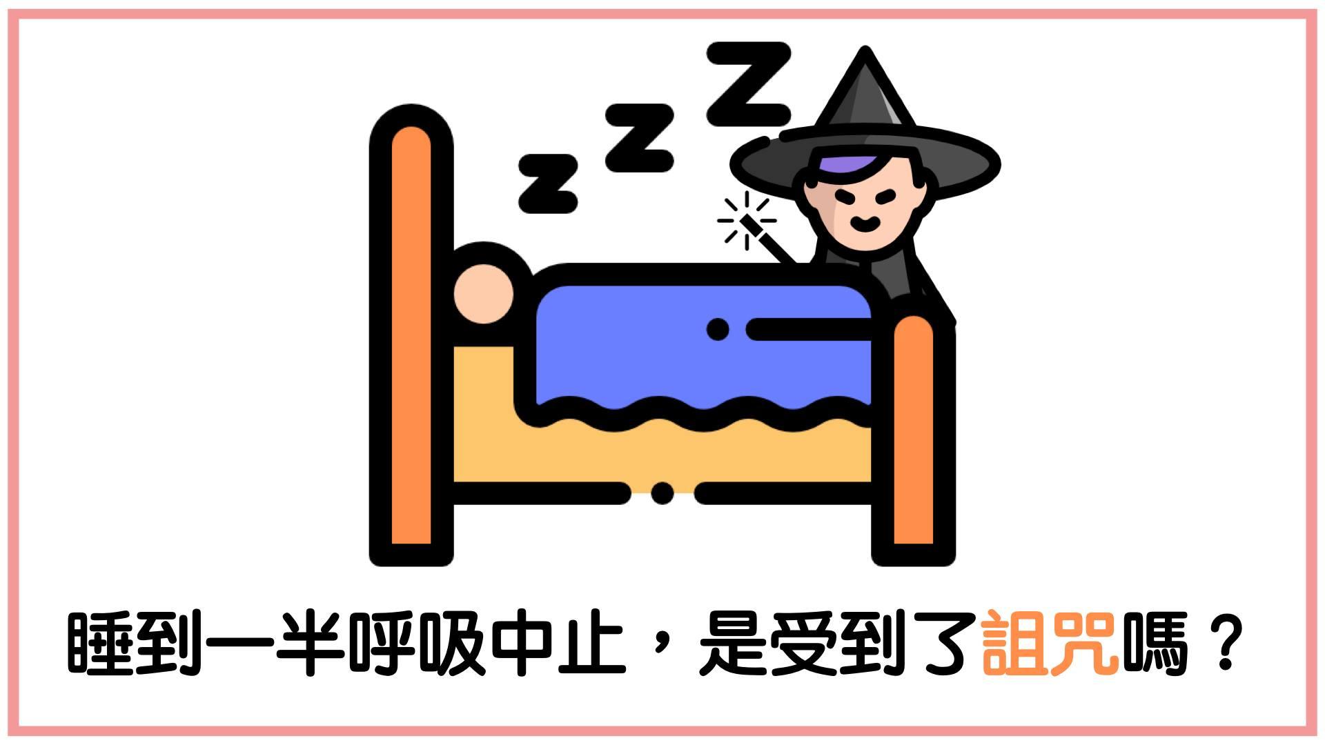 睡眠呼吸中止隱適美