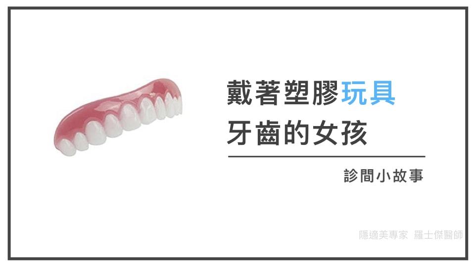 牙根吸收-牙齒矯正-假牙贗復